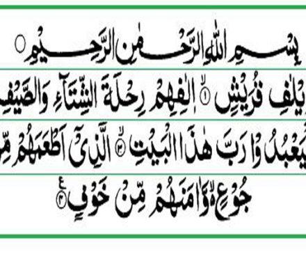 Surah Quraish Tasbeeh Wazeefa